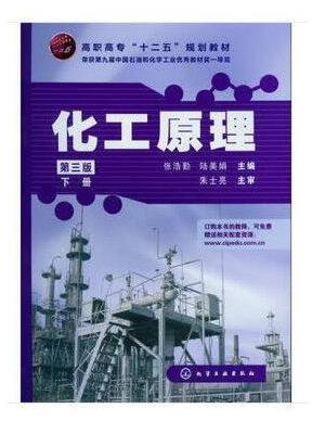 化工原理(张浩勤)(下册)(第三版)