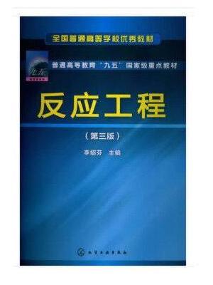 反应工程(李绍芬)(第三版)