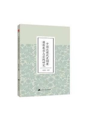 中国近现代史纲要课程教学与实践研究