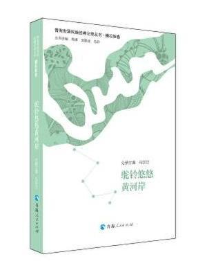 青海世居民族经典记录丛书(撒拉族卷)一一驼铃悠悠黄河岸