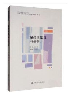 融媒体建设与创新(新世纪中国人民大学新闻传播学文丛)