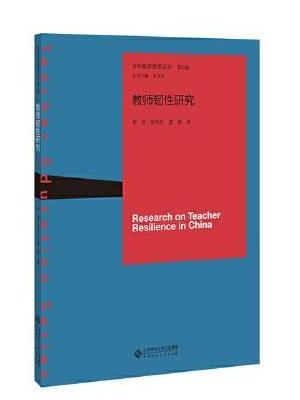 教师韧性研究
