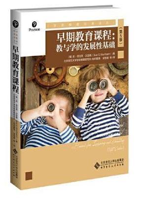 早期教育课程:教与学的发展性基础(第5版)