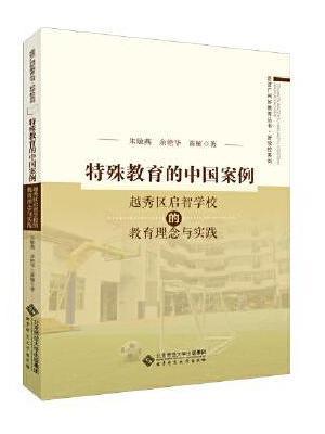 特殊教育的中国案例——越秀区启智学校的教育理念与实践