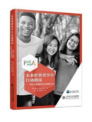 未来世界青少年行动指南——PISA如何评估全球胜任力