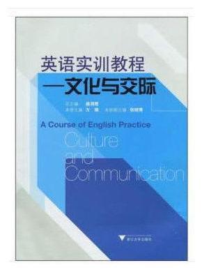 英语实训教程--文化与交际 新