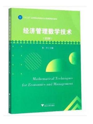 经济管理数学技术(第2版)
