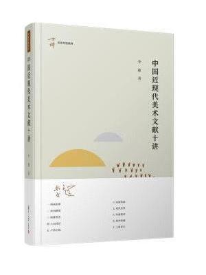 中国近现代美术文献十讲(名家专题精讲)