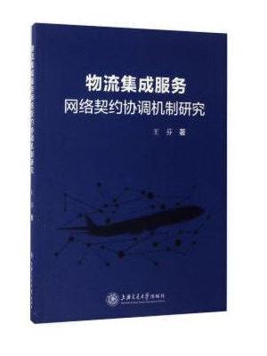 物流集成服务网络契约协调机制研究