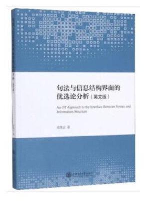句法与信息结构界面的优选论分析 (英文版)
