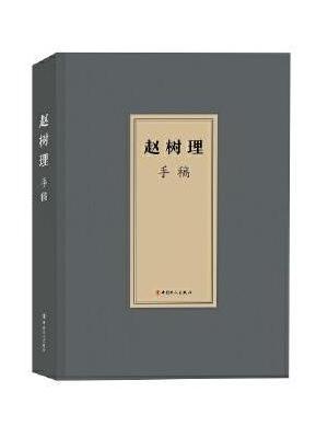 赵树理手稿