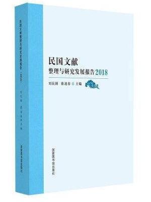 民国文献整理与研究发展报告(2018)