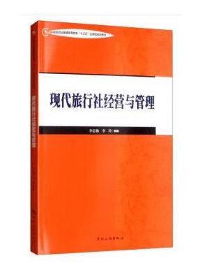"""中国旅游业普通高等教育""""十三五""""应用型规划教材--现代旅行社经营与管理"""