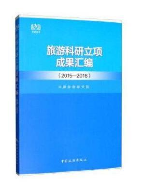 旅游科研立项成果汇编(2015-2016)