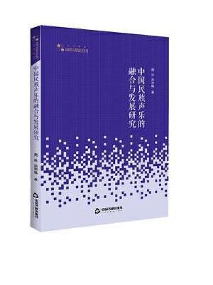 高校学术研究论著丛刊(艺术体育)— 中国民族声乐的融合与发展研究
