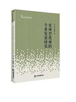 高校学术研究论著丛刊(人文社科)— 双师型教师的专业发展研究