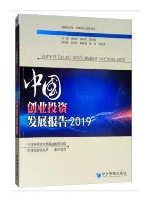 中国创业投资发展报告2019
