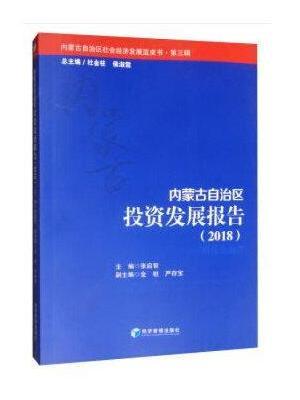 内蒙古自治区投资发展报告(2018)