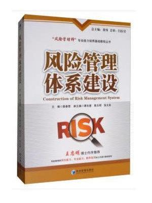 风险管理体系建设