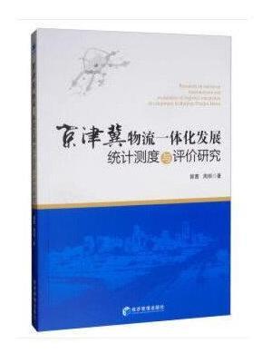 京津冀物流一体化发展统计测度与评价研究