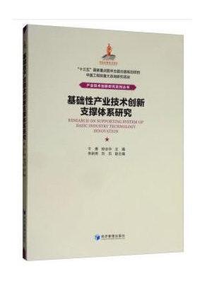 基础性产业技术创新支撑体系研究(产业技术创新系列丛书)