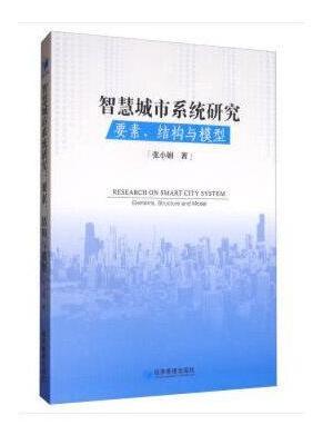 智慧城市系统研究——要素、结构与模型