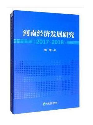 河南经济发展研究(2017—2018)