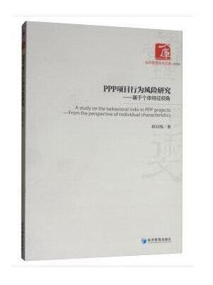 PPP项目行为风险研究——基于个体特征视角