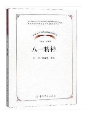 中国共产党革命精神系列读本·八一精神