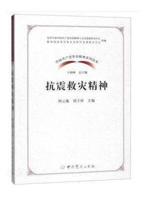 中国共产党革命精神系列读本·抗震救灾精神