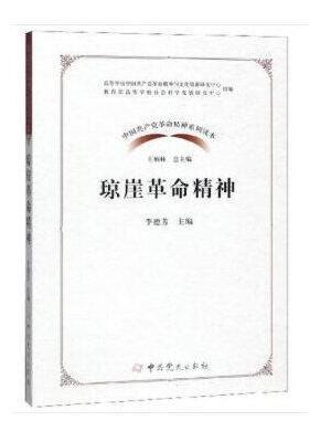 中国共产党革命精神系列读本·琼崖革命精神