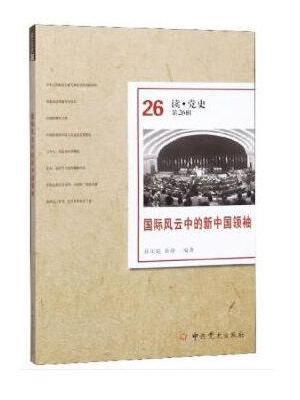 国际风云中的新中国领袖(读·党史第26辑)