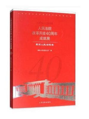 人民法院改革开放40周年成就展——最高人民法院卷