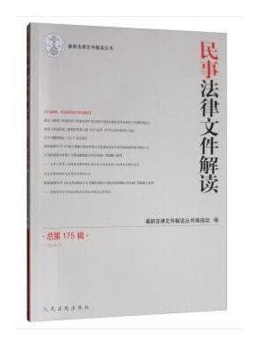 民事法律文件解读2019.7(总第175辑)