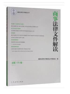 商事法律文件解读(2019年第7辑,总第175辑)