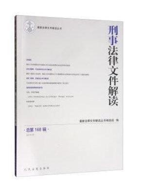 刑事法律文件解读2019.6(总第168辑)