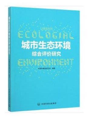 城市生态环境综合评价研究