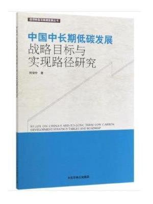中国中长期低碳发展战略目标与实现路径研究
