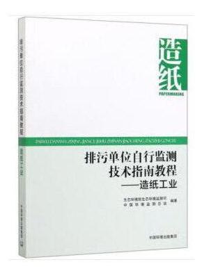 排污单位自行监测技术指南教程——造纸工业