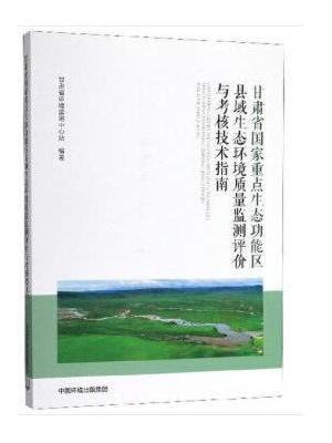 甘肃省国家重点生态功能区县域生态环境质量监测评价与考核技术指南