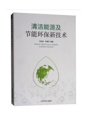清洁能源及节能环保新技术