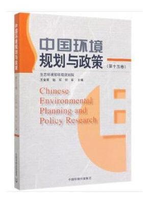 中国环境规划与政策(第十五卷)