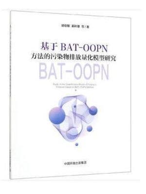 基于BAT-OOPN方法的污染物排放量化模型研究
