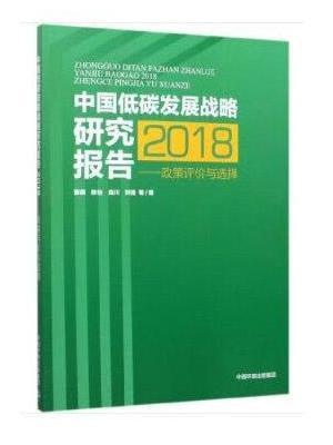 中国低碳发展战略研究报告(2018)——政策评价与选择