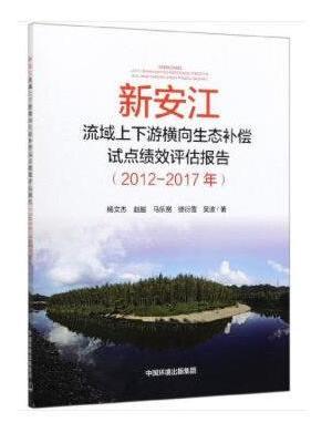 新安江流域上下游横向生态补偿试点绩效评估报告 (2012-2017年)