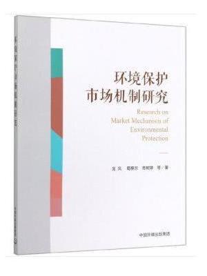 环境保护市场机制研究