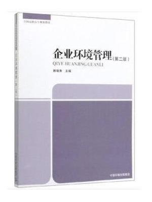 企业环境管理(第二版)