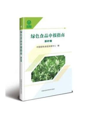 绿色食品申报指南—茶叶卷