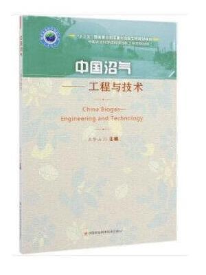 中国沼气—工程与技术