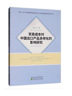 贸易成本对中国出口产品多样化的影响研究